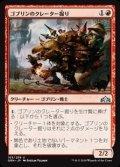 【日本語】ゴブリンのクレーター掘り/Goblin Cratermaker