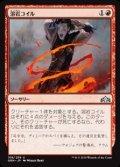 【日本語】溶岩コイル/Lava Coil