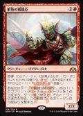 【日本語】軍勢の戦親分/Legion Warboss