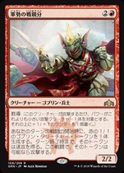 画像1: 【日本語】軍勢の戦親分/Legion Warboss