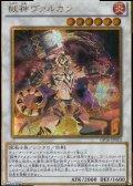 獣神ヴァルカン【ゴールドシークレット】