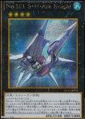 No.101 S・H・Ark Knight【ゴールドシークレット】