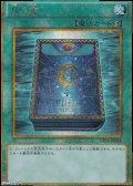 月の書【ゴールドシークレット】