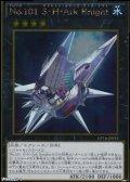 No.101 S・H・Ark Knight【ゴールドレア】