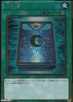 画像1: 【ゴールドレア】月の書