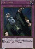 【ゴールドレア】神の宣告