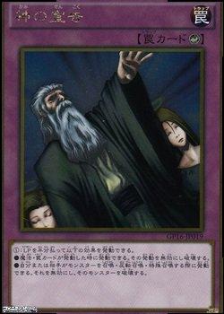 画像1: 【ゴールドレア】神の宣告