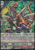 刃竜 ジグソーザウルス【RR】