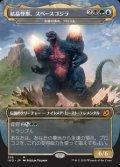【日本語】結晶怪獣、スペースゴジラ/Bio-Quartz Spacegodzilla
