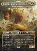 【日本語】伝説怪獣、キングシーサー/King Caesar,Awoken Titan
