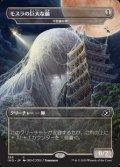 【日本語】モスラの巨大な繭