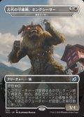 【日本語】古代の守護神、キングシーサー/King Caesar,Ancent Guardian