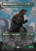 【日本語】原始の王者、ゴジラ/Gozilla,Primeval Champion