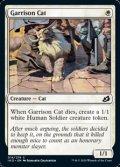 【英語】駐屯地の猫/Garrison Cat