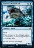 【英語】大食の巨大鮫/Voracious Greatshark