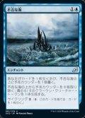 【日本語】不吉な海/Ominous Seas