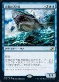 【日本語】大食の巨大鮫/Voracious Greatshark