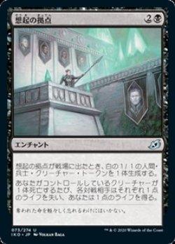 画像1: 【日本語】想起の拠点/Bastion of Remembrance