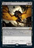 【日本語】哀歌コウモリ/Dirge Bat