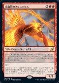 【日本語Foil】永遠羽のフェニックス/Everquill Phoenix