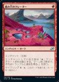 【日本語】踏み穴のクレーター/Footfall Crater