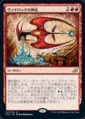 【日本語Foil】ヴァドロックの神話/Mythos of Vadrok