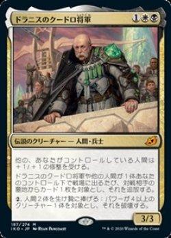 画像1: 【日本語】ドラニスのクードロ将軍/General Kudro of Drannith