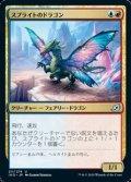 【日本語】スプライトのドラゴン/Sprite Dragon