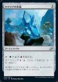 【日本語】ケトリアの水晶/Ketria Crystal