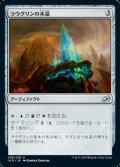 【日本語】ラウグリンの水晶/Raugrin Crystal