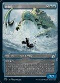 ☆特殊枠【日本語Foil】肉食島/Archipelagore