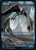 ☆特殊枠【日本語Foil】夢尾の鷺/Dreamtail Heron