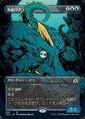 ☆特殊枠【日本語】海駆けダコ/Sea-Dasher Octopus