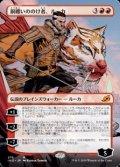 ☆特殊枠【日本語】銅纏いののけ者、ルーカ/Lukka, Coppercoat Outcast
