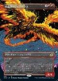 ☆特殊枠【日本語】永遠羽のフェニックス/Everquill Phoenix