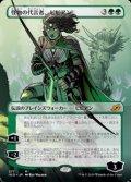 ☆特殊枠【日本語】怪物の代言者、ビビアン/Vivien, Monsters' Advocate