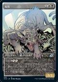 ☆特殊枠【日本語Foil】屍豹/Necropanther