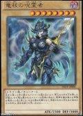 竜核の呪霊者【レア】