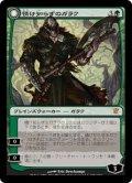 【日本語】情け知らずのガラク/Garruk Relentless//ヴェールの呪いのガラク/Garruk, the Veil-Cursed