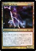 ☆特価【日本語】嵐の神、ケラノス/Keranos, God of Storms