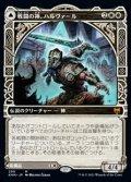 ☆特殊枠【日本語】戦闘の神、ハルヴァール/Halvar, God of Battle