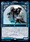 ☆特殊枠【日本語】航海の神、コシマ/Cosima, God of the Voyage
