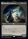 ☆特殊枠【日本語】恐怖の神、ターグリッド/Tergrid, God of Fright