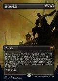 ☆特殊枠【日本語】憑依の航海/Haunting Voyage