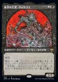 ☆特殊枠【日本語】血空の主君、ヴェラゴス/Varragoth, Bloodsky Sire