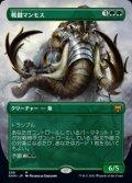 ☆特殊枠【日本語】戦闘マンモス/Battle Mammoth