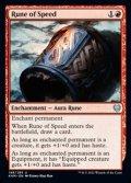 【英語】速度のルーン/Rune of Speed