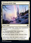 【英語】煌積の谷間/Shimmerdrift Vale