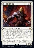 【日本語Foil】ルーン鍛えの勇者/Runeforge Champion