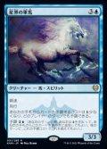 【日本語Foil】星界の軍馬/Cosmos Charger